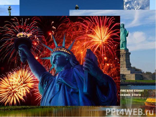 Пожалуй, не только коренной американец, но и любой житель нашей планеты на вопрос, что является символом США, не задумываясь, ответит: статуя Свободы (Statue of Liberty). Неслучайно, именно этот памятник чаще других мы видим в американском кино, нес…