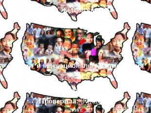 Нации и межнациональные отношения Выполнила: Федорова Н. Проверила: Зудова Р. Н