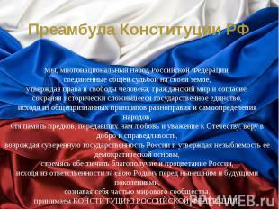 Преамбула Конституции РФ Мы, многонациональный народ Российской Федерации, соеди