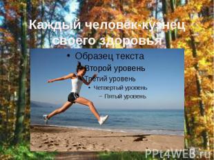 Каждый человек-кузнец своего здоровья