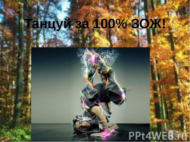 Танцуй за 100% ЗОЖ!