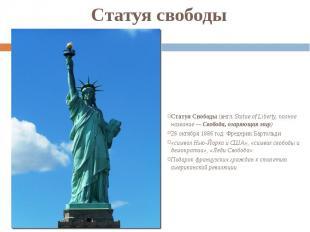 Статуя свободы Статуя Свободы (англ.Statue of Liberty, полное название&nbs