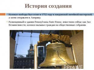 История создания Колокол свободы был отлит в 1752 году в лондонской литейной мас