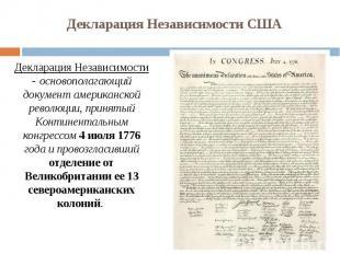 Декларация Независимости США Декларация Независимости - основополагающий докумен