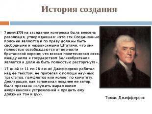 История создания 7 июня 1776 на заседании конгресса была внесена резолюция, утве
