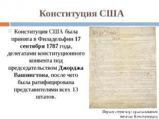 Конституция США Конституция США была принята вФиладельфии 17 сентября 1787