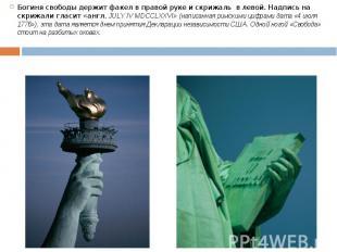 Богиня свободы держит факел в правой руке и скрижаль в левой. Надпись на скрижал