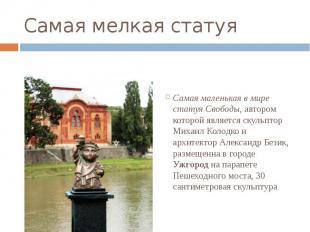 Самая мелкая статуя Самая маленькая в мире статуя Свободы, автором которой являе