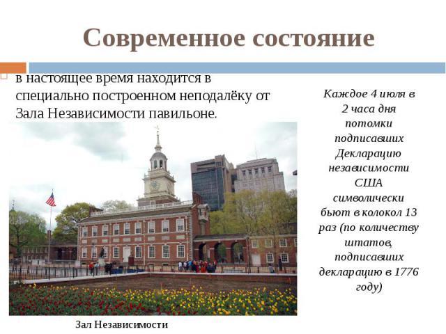 Современное состояние в настоящее время находится в специально построенном неподалёку от Зала Независимости павильоне.