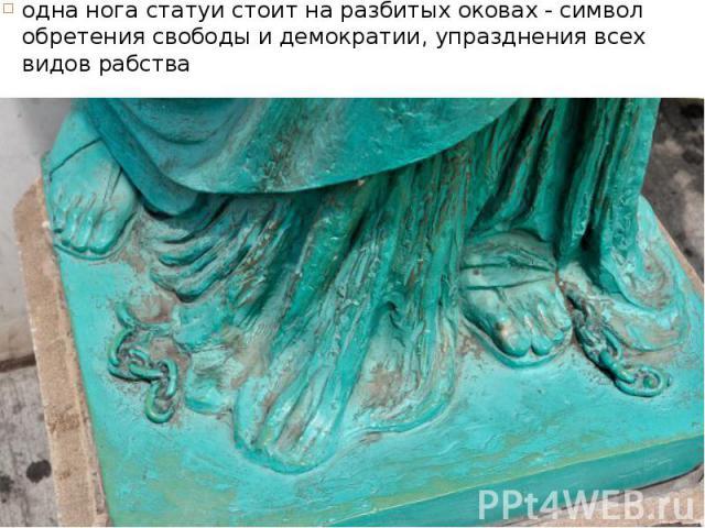 одна нога статуи стоит на разбитых оковах- символ обретения свободы и демократии, упразднения всех видов рабства одна нога статуи стоит на разбитых оковах- символ обретения свободы и демократии, упразднения всех видов рабства