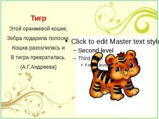 Тигр Этой оранжевой кошке, Зебра подарила полоски. Кошка разозлилась и В тигра п