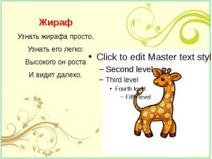 Жираф Узнать жирафа просто, Узнать его легко: Высокого он роста И видит далеко.