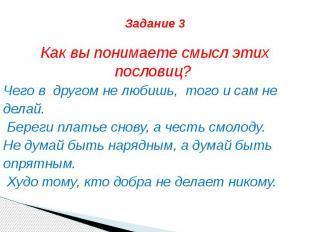 Задание 3 Как вы понимаете смысл этих пословиц? Чего в другом не любишь,&n