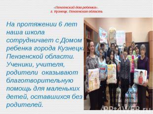«Пензенский дом ребенка». г. Кузнецк, Пензенская область На протяжении 6 лет наш