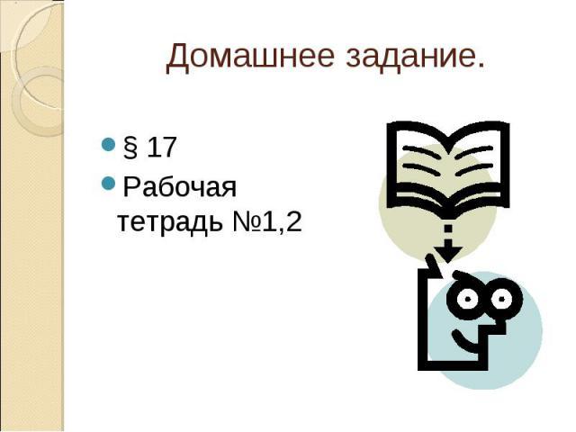 Домашнее задание. § 17 Рабочая тетрадь №1,2