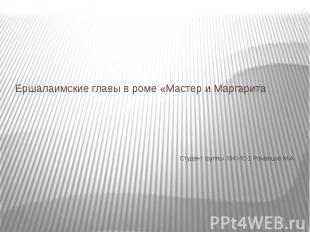 Ершалаимские главы в роме «Мастер и МаргаритаСтудент группы 394 ИС-1 Романцов М.