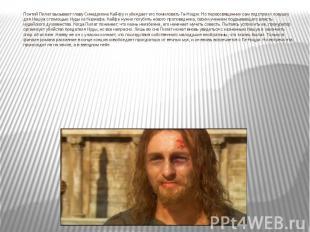 Понтий Пилат вызывает главу Синедриона Кай-фу и убеждает его помиловать Га-Ноцри