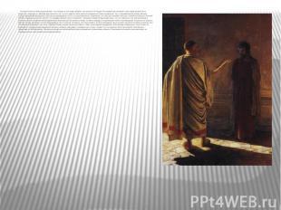 История Пилата и Иешуа доказывает, что отнюдь не все люд