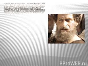 И у Иешуа и у Мастера есть по одному ученику — Левий Матвей и Иван Бездомный. Ма