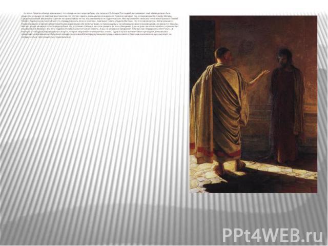 История Пилата и Иешуа доказывает, что отнюдь не все люди добрые, как полагает Га-Ноцри. Последний рассказывает нам, каким должно быть общество, живущее по заветам христианства. Но от этого идеала очень далека как древняя Рим…