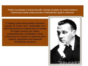 Роман Булгакова в значительной степени основан на осмыслении и переосмыслении ев
