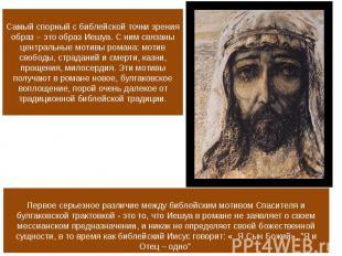 Самый спорный с библейской точки зрения образ – это образ Иешуа. С ним связаны ц