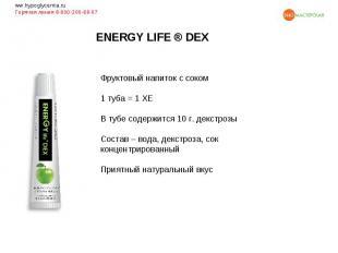 Фруктовый напиток с соком1 туба = 1 ХЕВ тубе содержится 10 г. декстрозы Состав –