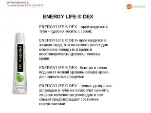 ENERGY LIFE ® DEX – производится в тубе – удобно носить с собой.ENERGY LIFE ® DE