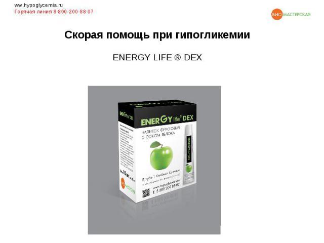 Скорая помощь при гипогликемии ENERGY LIFE ® DEX