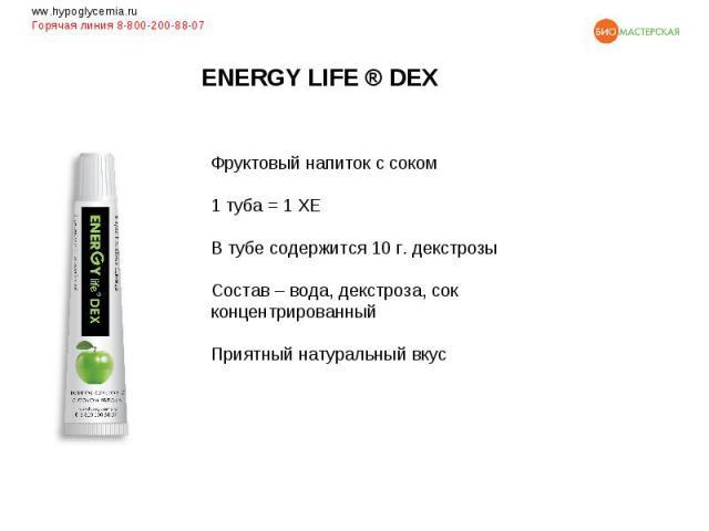 Фруктовый напиток с соком1 туба = 1 ХЕВ тубе содержится 10 г. декстрозы Состав – вода, декстроза, сок концентрированный Приятный натуральный вкус