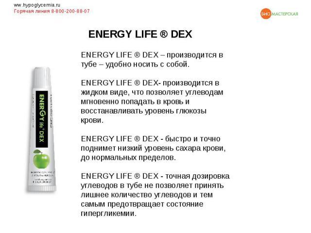 ENERGY LIFE ® DEX – производится в тубе – удобно носить с собой.ENERGY LIFE ® DEX- производится в жидком виде, что позволяет углеводам мгновенно попадать в кровь и восстанавливать уровень глюкозы крови.ENERGY LIFE ® DEX - быстро и точно поднимет низ…