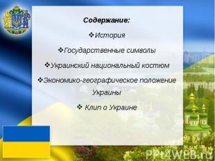 Содержание: История Государственные символы Украинский национальный костюм Эконо