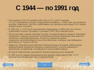 С 1944— по 1991 год При созданииООН24 октября1945 года&n