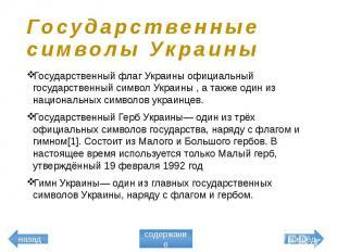 Государственные символы Украины Государственный флаг Украины официальный государ