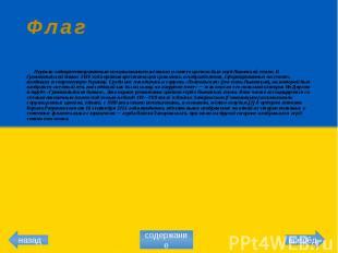 Флаг Первым задокументированным использованием жёлтого и синего цветов был герб