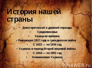 История нашей страны Доисторический и древний периоды Средневековье Казацкие вре