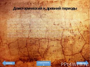 Доисторический и древний периоды Первые человеческие поселения возникли на терри