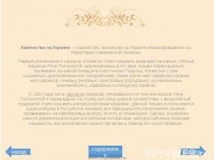 Казачество на Украине—казачество, возникшее наУкраинеили