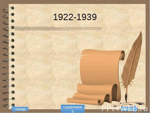 1922-1939 По данным переписи 1920 года население Советской Украины составило 25,5млн человек. Из них сельских жителей 20,9млн, а городских 4,6 млн[]. 30 декабря1922года, подписав Союзный договор, Украинская ССР совместно с&nb…