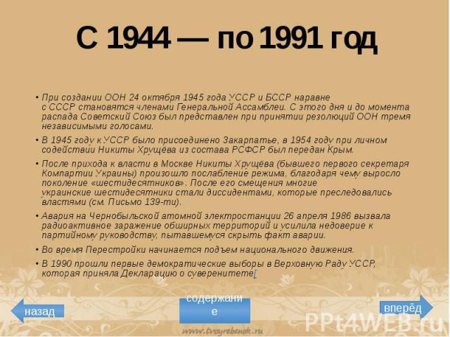 С 1944— по 1991 год При созданииООН24 октября1945 годаУССРиБССРнаравне сСССРстановятся членамиГенеральной Ассамблеи. С этого дня и до момента распадаСоветский Союзбыл пред…
