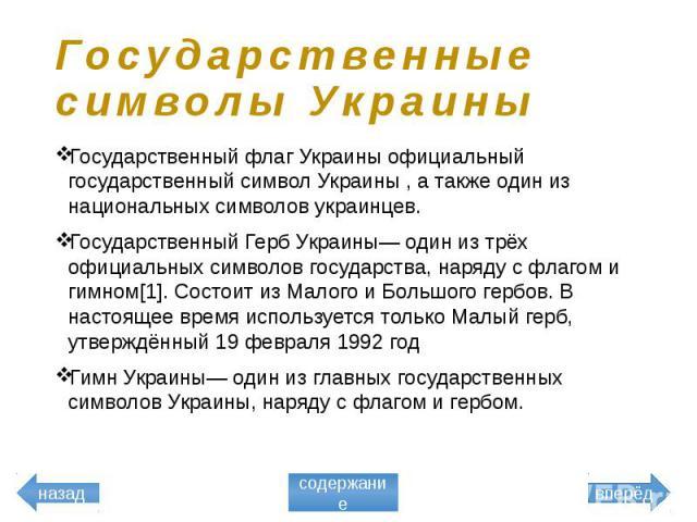 Государственные символы Украины Государственный флаг Украины официальный государственный символ Украины , а также один из национальных символов украинцев. Государственный Герб Украины— один из трёх официальных символов государства, наряду с флагом и…