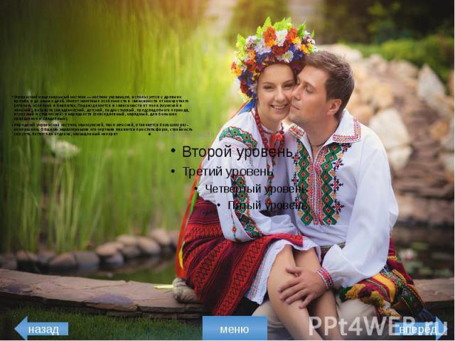 Украинский национальный костюм— костюм украинцев, используется с древних времён и до наших дней. Имеет заметные особенности в зависимости от конкретного региона, особенно в Карпатах. Подразделяется в зависимости от пола (мужской и женский), во…