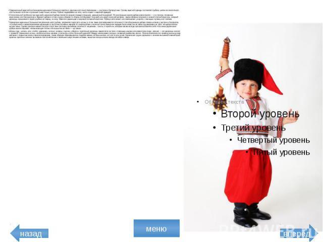 Традиционный мужской костюм украинцев имеет большое сходство с другими восточнославянскими— русским и белорусским. Основу мужской одежды составляют рубаха, шитая из конопляного или льняного полотна исуконные(шерстяные) штаны. Рубах…