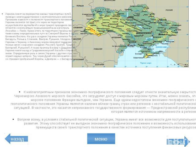 Украина лежит на перекрестке важных транспортных путей, имеющих межгосударственное и континентальное значение. Признаком важности и полезности транспортного положения Украины является тот факт, что через ее территорию осуществляется крупнейший в мир…