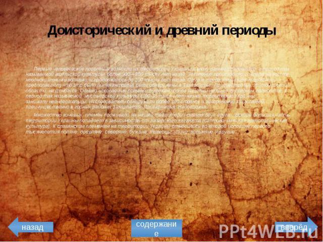 Доисторический и древний периоды Первые человеческие поселения возникли на территории Украины в эпоху раннего палеолита, в период так называемойашёльской культуры, более 900—800 тысяч лет назад. Заселение происходило с запада на восток, неодно…
