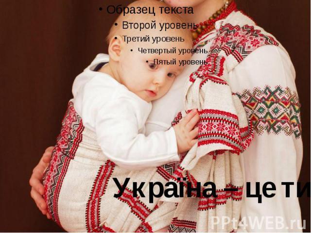 Україна – це ти...
