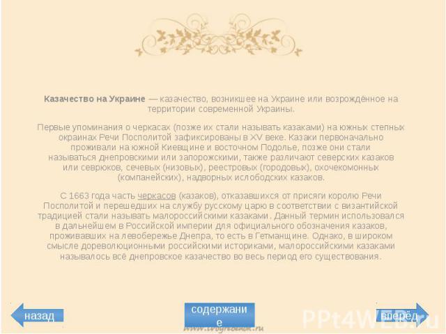 Казачество на Украине—казачество, возникшее наУкраинеили возрождённое на территории современнойУкраины. Казачество на Украине—казачество, возникшее наУкраинеили возрождённое на территории совреме…