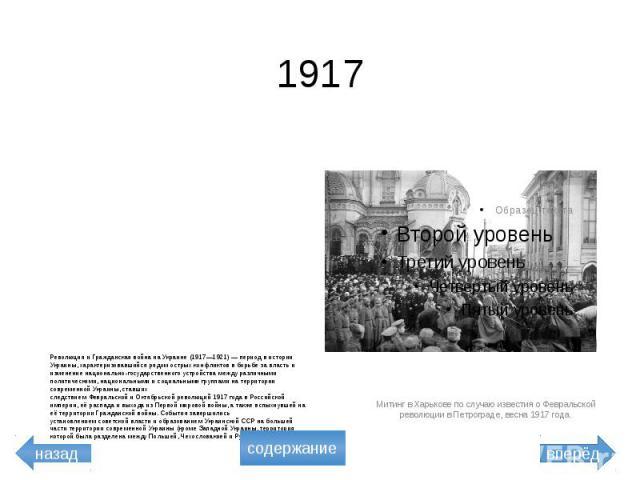1917 Революция и Гражданская война на Украине(1917—1921)— период вистории Украины, характеризовавшийся рядом острых конфликтов в борьбе за власть и изменение национально-государственного устройства между различными политическими, н…