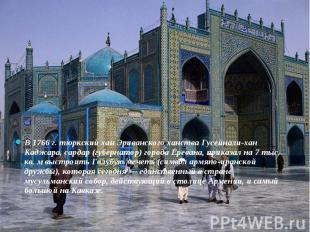 В 1766 г. тюркский хан Эриванского ханства Гусейнали-хан Каджара, сардар (губерн