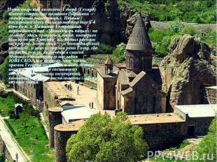 Монастырский комплекс Гегард (Гехард) имеет старинное название Айриванк— «